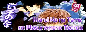 warui