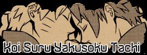 Koi Suru Yakusoku Tachi