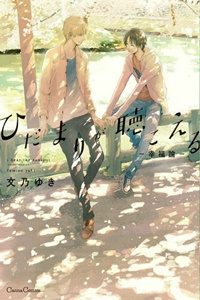 hidamari-ga-kikoeru-cover